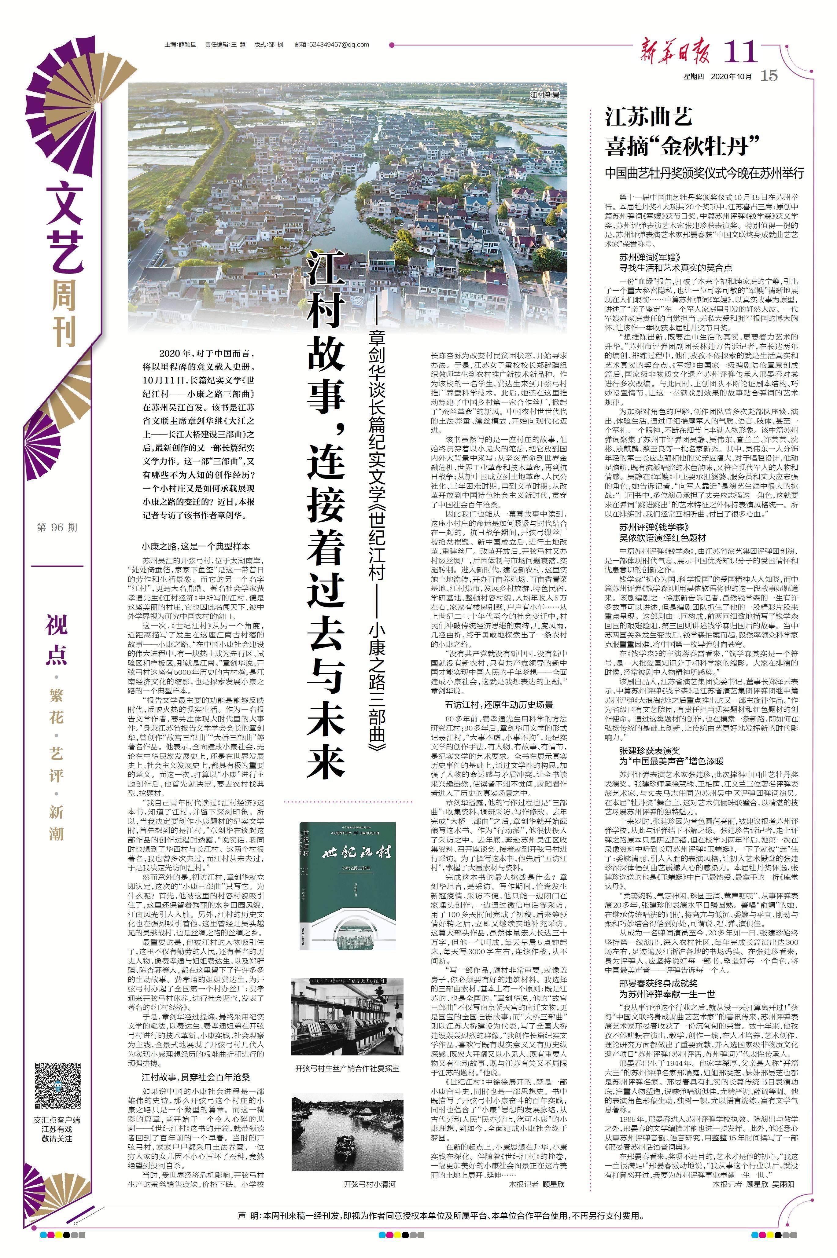 章剑华谈《世纪江村》、扬子江诗会探讨当代诗歌、丹青里的小康之路|文艺周刊荐读