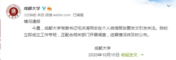 成都大学党委书记毛洪涛在朋友圈发文引关注校方:正配合相关部门开展调查