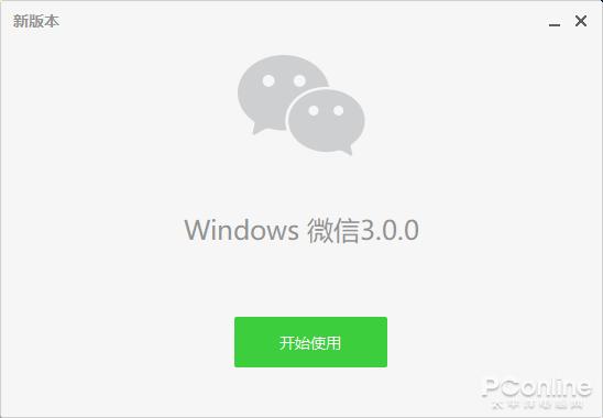 微信 PC 版3.0体验,一起看看有什么变化吧