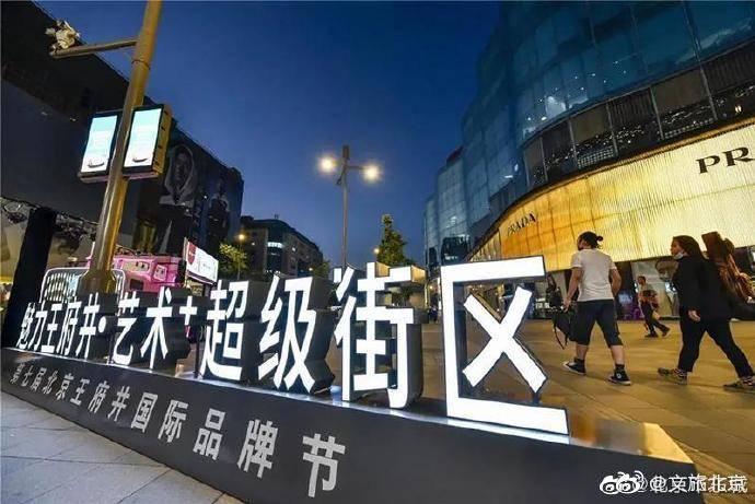 """""""王府井·艺术+超级街区"""":夜幕降临 别样精彩"""