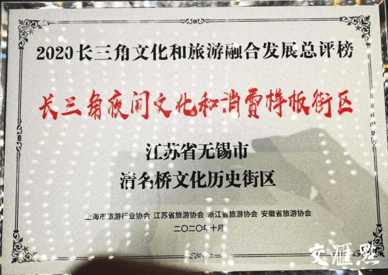 """梁溪清名桥街区获评""""长三角夜间文化和消费样板街区"""""""