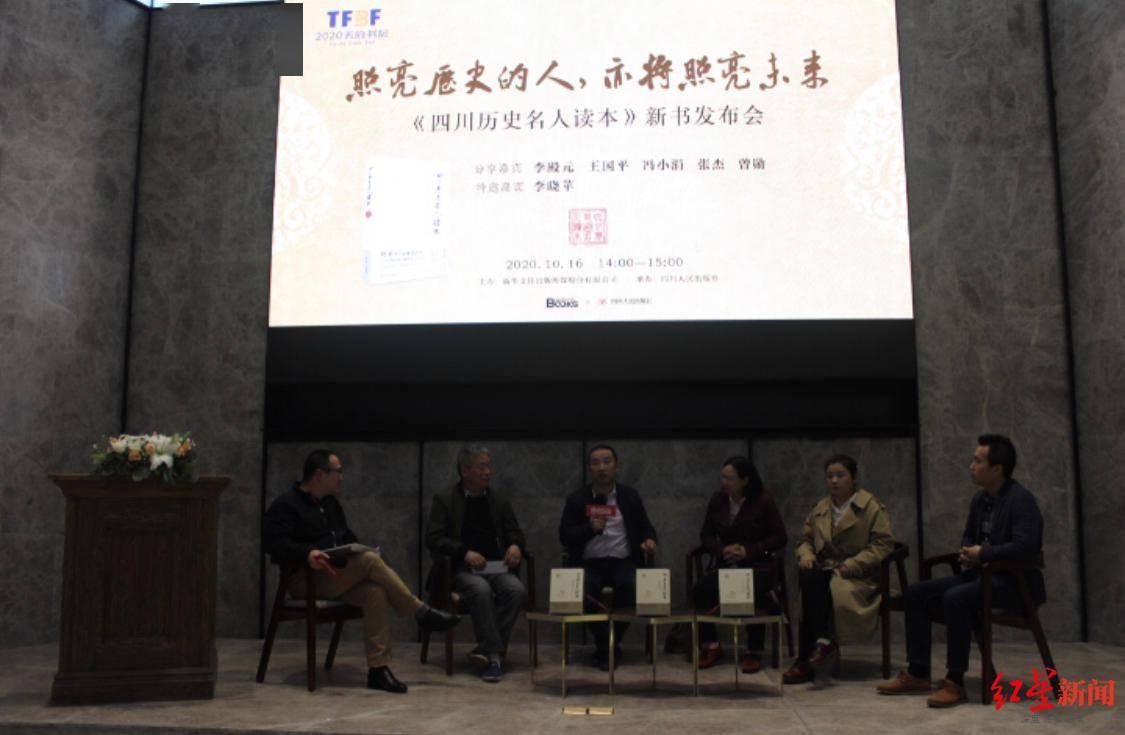 用历史照亮未来,作者、学者、记者共创《四川历史名人读本》