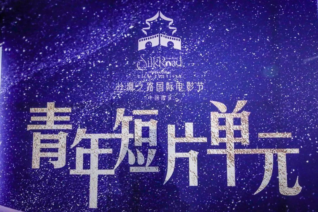 丝路国际电影节青年短片单元荣誉揭晓