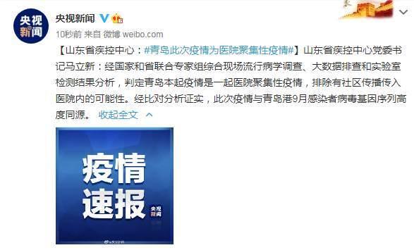 山东省疾控中心:此次疫情与青岛港9月感染者病毒基因序列高度同源
