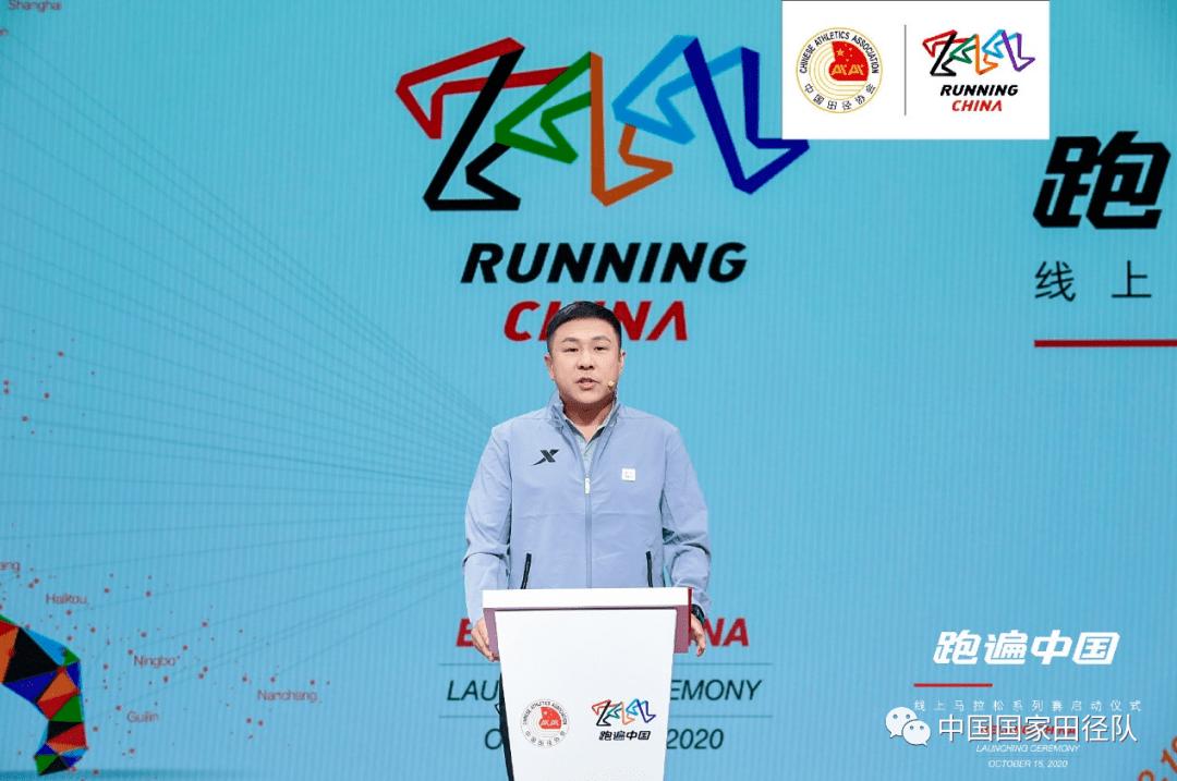 """中国路跑界盛会!""""跑遍中国""""线上马拉松系列赛启动"""