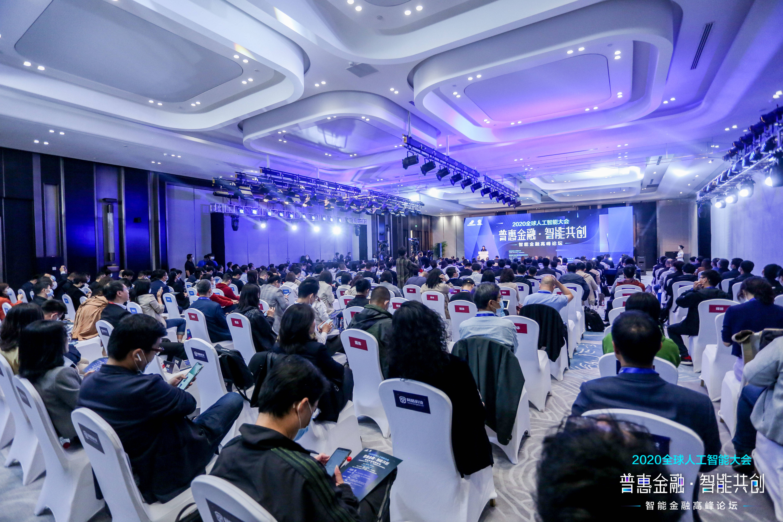 智能金融高峰论坛在杭举办各位大咖都聊了啥?