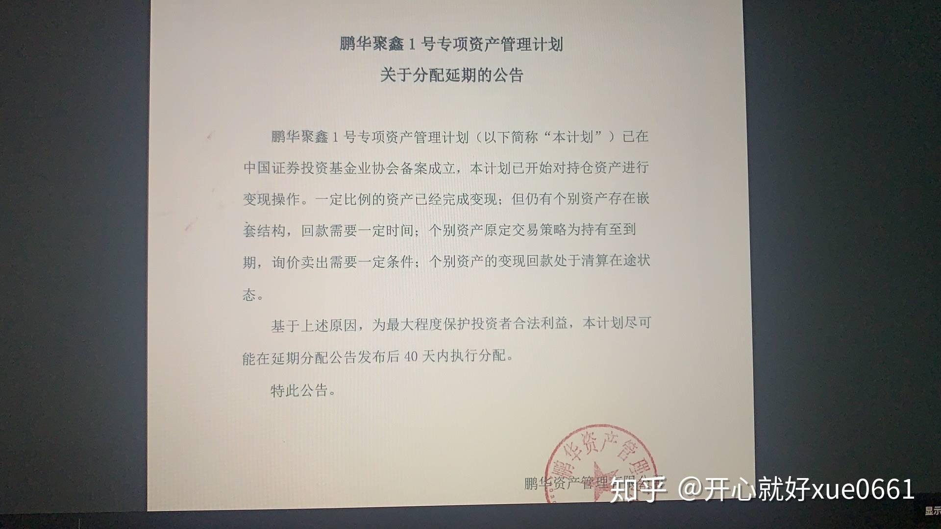 """鹏华基金子公司踩雷,代销机构工行却""""积极""""兑付,缘何?     第2张"""