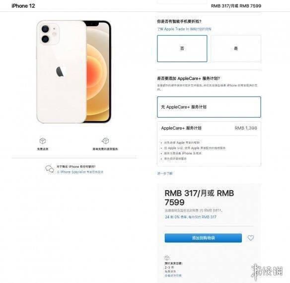iPhone 12 Pro全系首批已抢光!购买热情依旧高涨