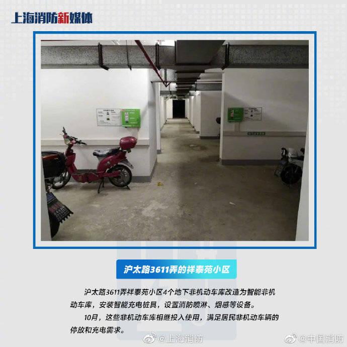 上海的这些小区解决了电瓶车的充电问题