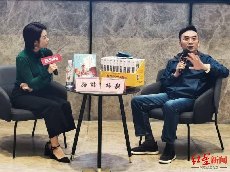 听英雄故事,看熊猫萌态 梅毅、蒋林携新书与小读者见面