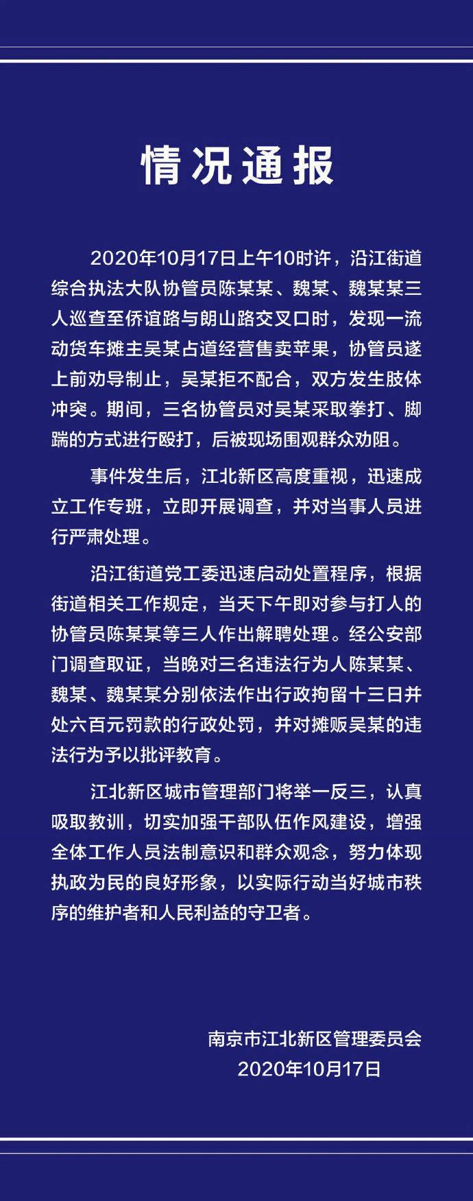 三协管员殴打摊贩,南京警方通报:分别行政拘留13天