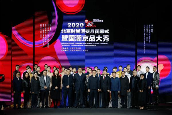2020北京时尚消费月完美收官京品大秀开启望京小街时尚新纪元