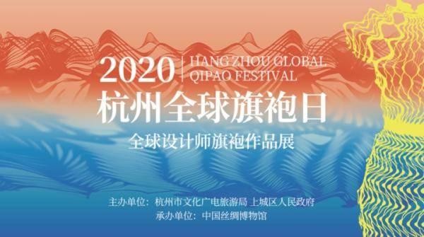 2020杭州全球旗袍日 31件设计师作品你中意哪一件?
