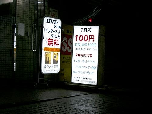 东京都大田区某网吧/网吧廉价且服务周全,常住会打折