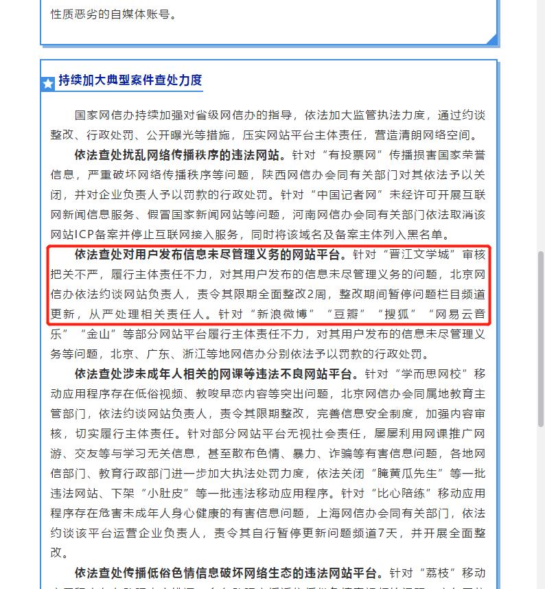 晋江文学城因审核把关不严被约谈 责令整改并从严处理相关负责人