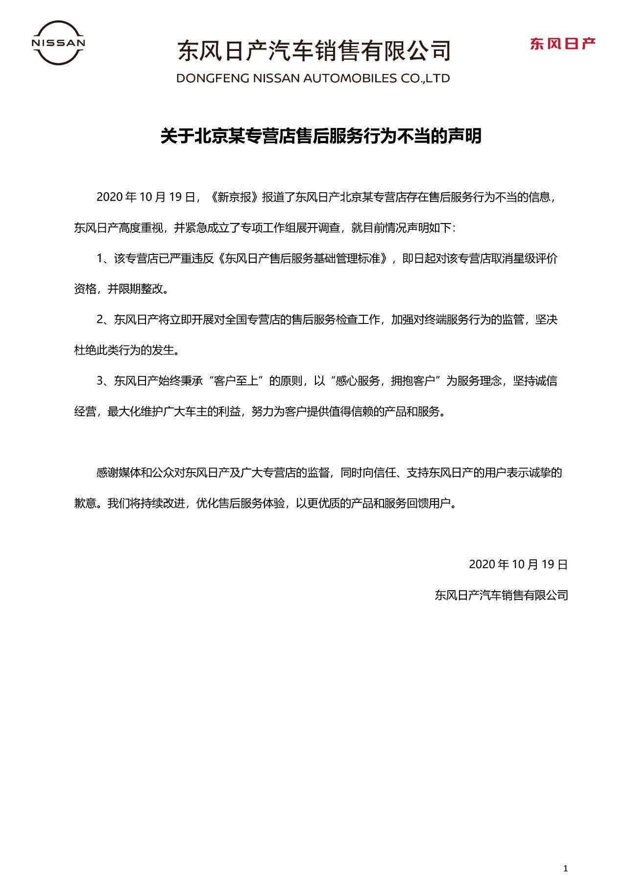 东风日产回应4S店维修乱象:成立专项工作组展开调查