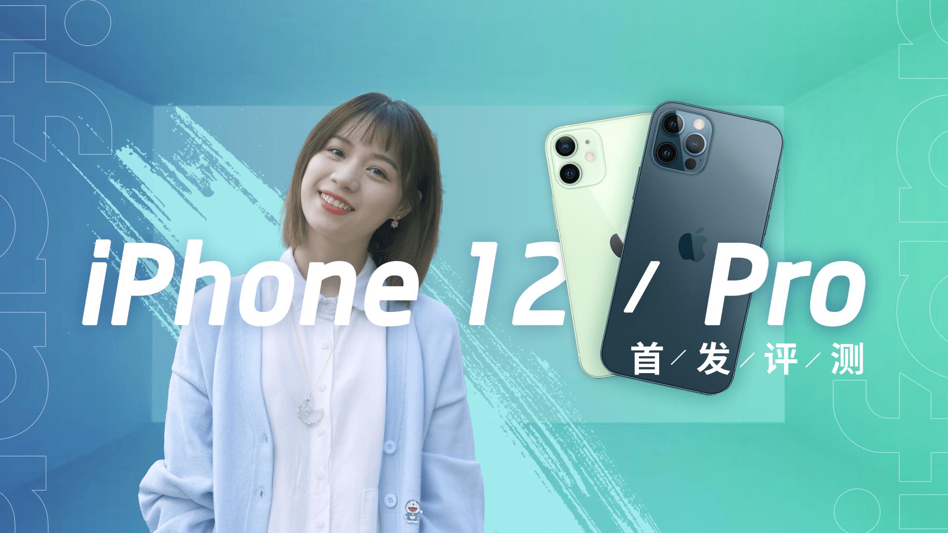 iPhone 12、12 Pro 首发评测:5G 速度快,信号好多了!