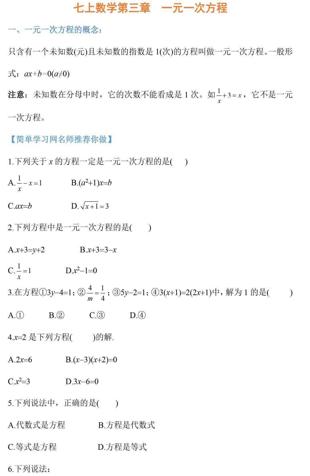 七上数学第三章《一元一次方程》知识点+名师精选练习题,可打印!