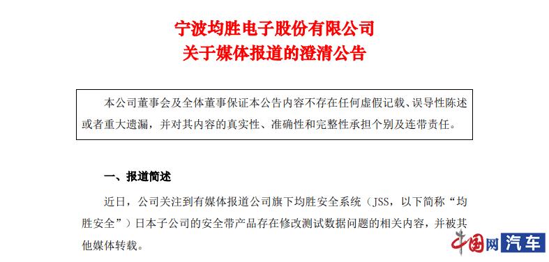 均胜电子回应日本子公司安全带数据造假 部分产品涉中国市场