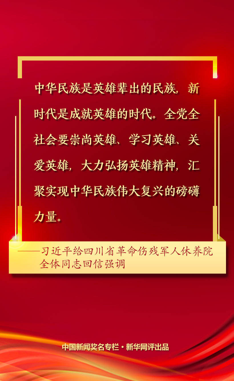 新华网评:新时代是成就英雄的时代