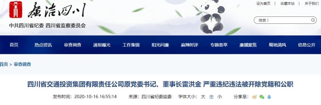 """2人被""""双开""""!四川交投、成都建工原董事长严重违纪违法!"""