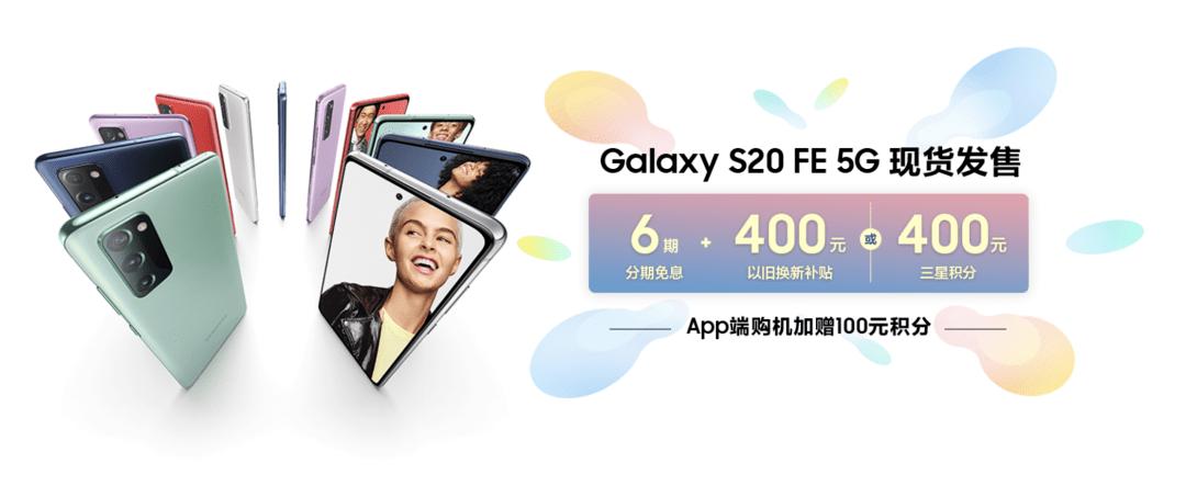 配置强悍、价格亲民、更有购机好礼,入手三星Galaxy S20 FE 5G的好时机来了