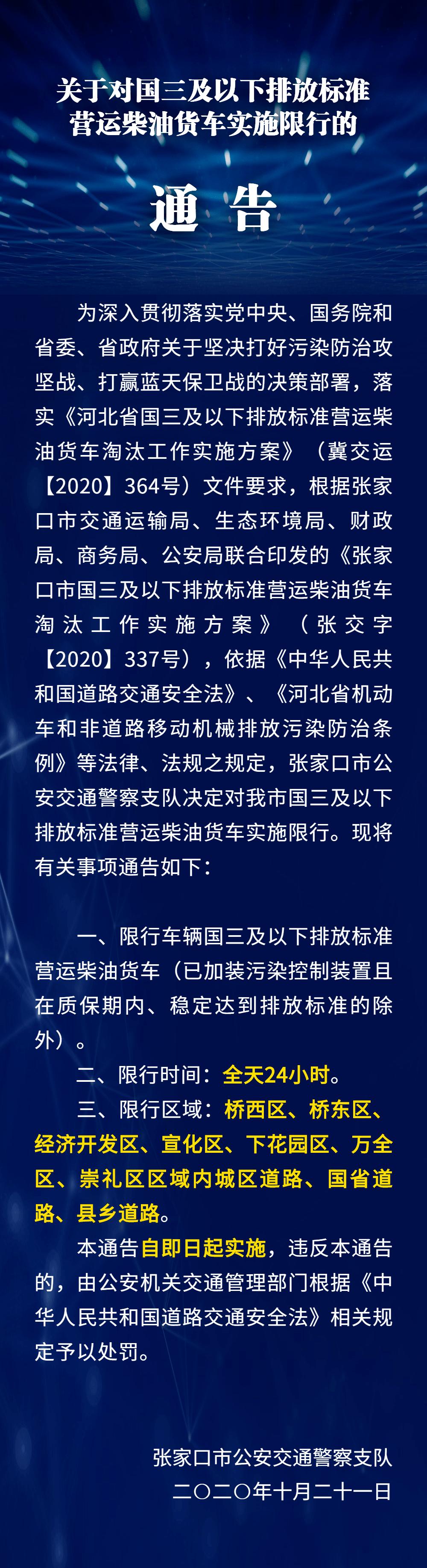 2021张家口汽车限行最新制度、限行规定、限行区域相关通知