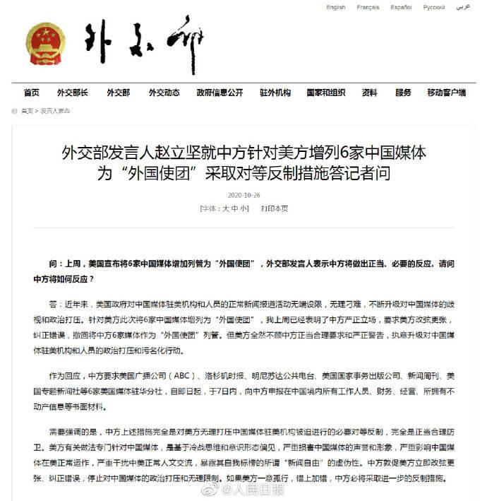 中方对6家美媒驻华分社采取反制措施