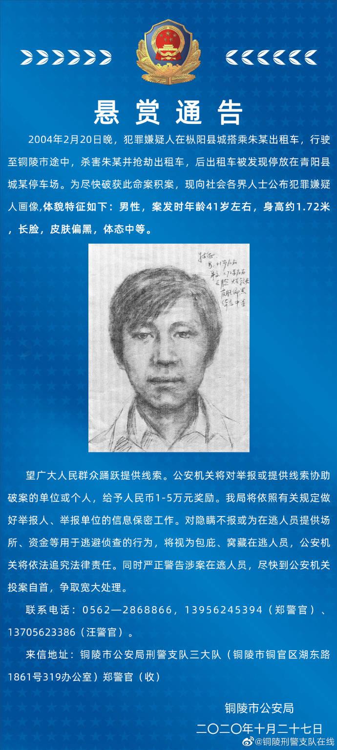 恒达官网男子16年前劫杀出租车司机,铜陵警方今公布画像悬赏缉凶(图1)