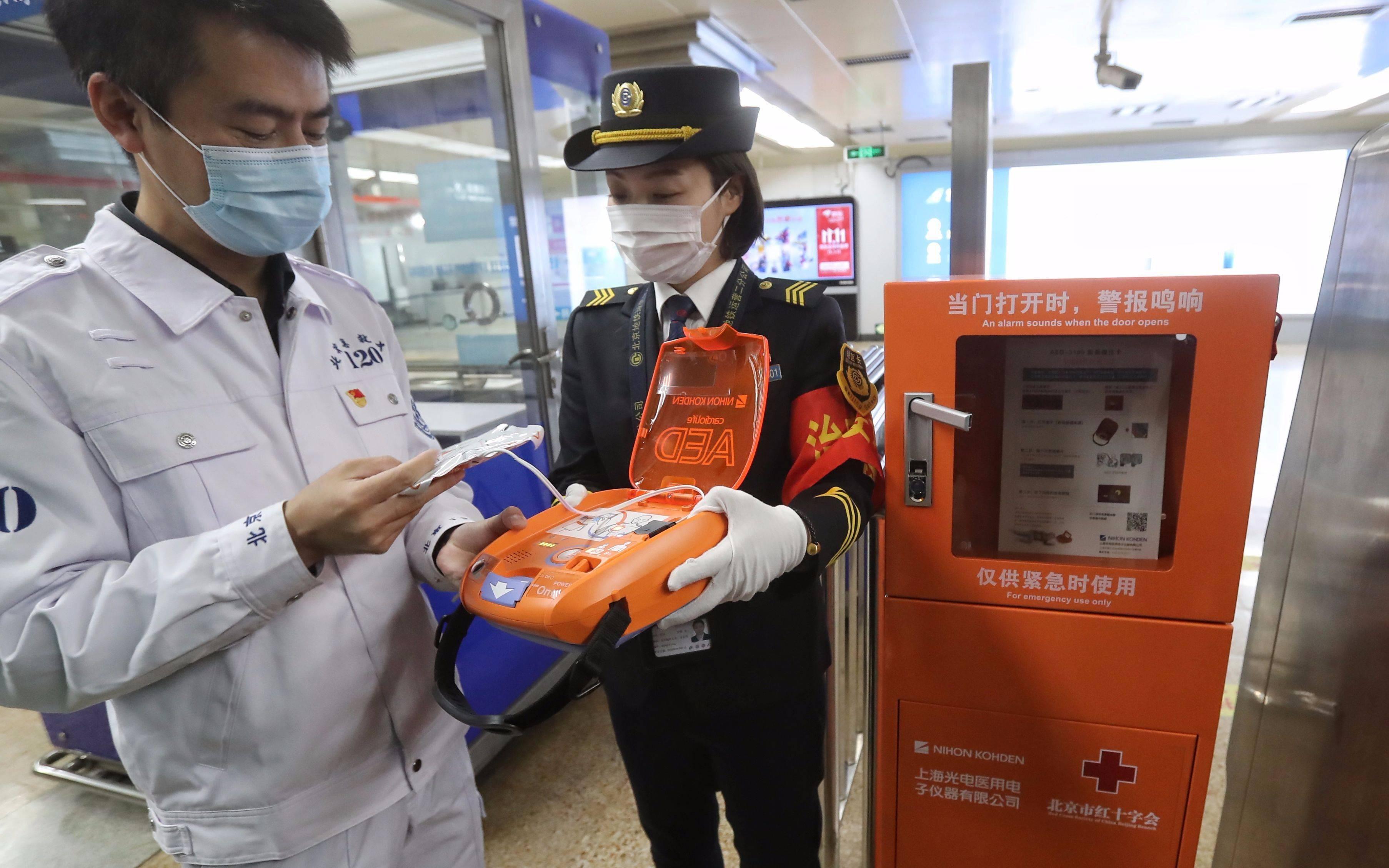 恒达注册AED设备进入北京地铁 救人你敢用吗?(图2)