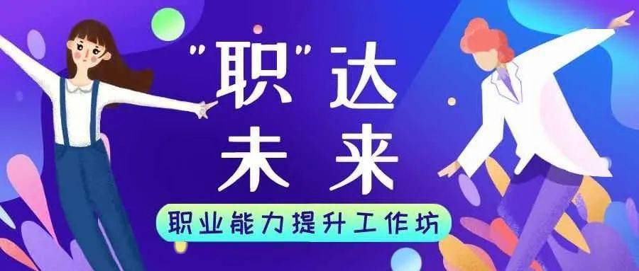 """职""达未来【beplay】"