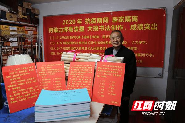 永州丨古稀书法家半年创作十三万字作品