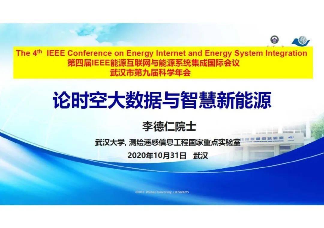 【焦点】武汉大学李德仁:论时空大数据与智慧新能源