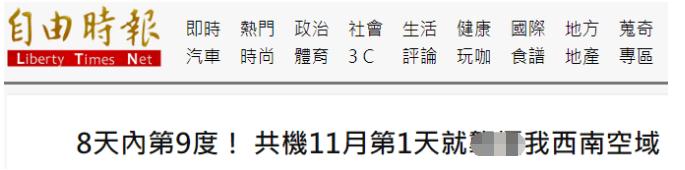 """""""8天内第9度"""",绿媒:解放军军机11月第一天又进入台西南空域"""