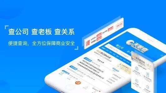 互联网垂直类头部品牌【天眼查】亮相中国之声 经济之声 云听APP