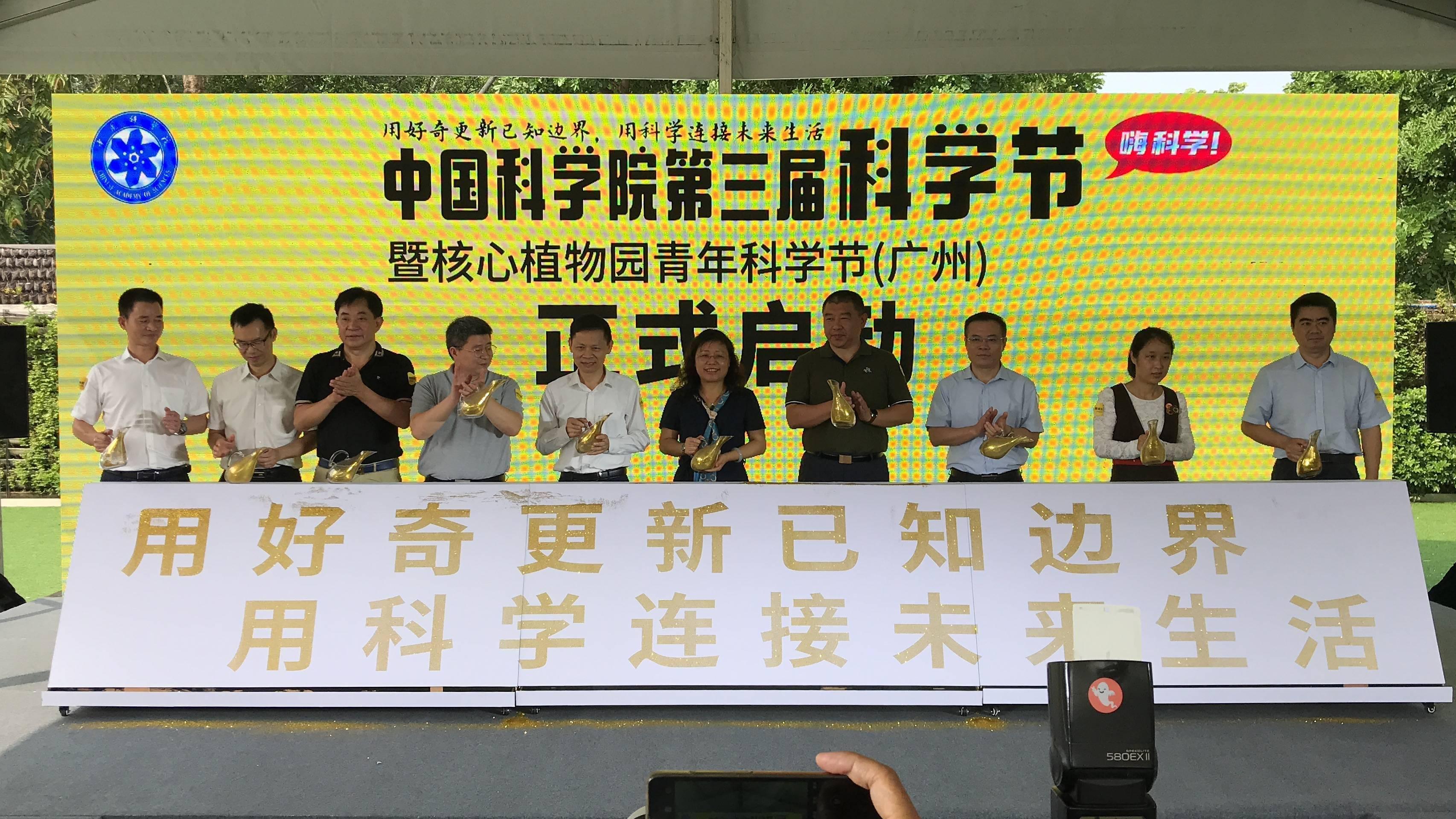 科学节 来华南植物园和科学家们一起玩科学