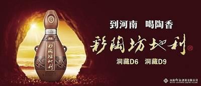 """仰韶彩陶坊:""""有酒如渑""""青史飘"""