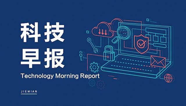 科技早报|字节跳动医疗健康品牌曝光 苹果11月11日再开发布会