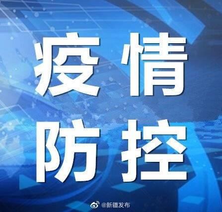 11月3日新疆(含兵团)最新疫情通报