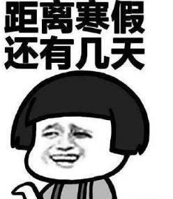速看 | 天津高校放假安排来了!最长竟有......