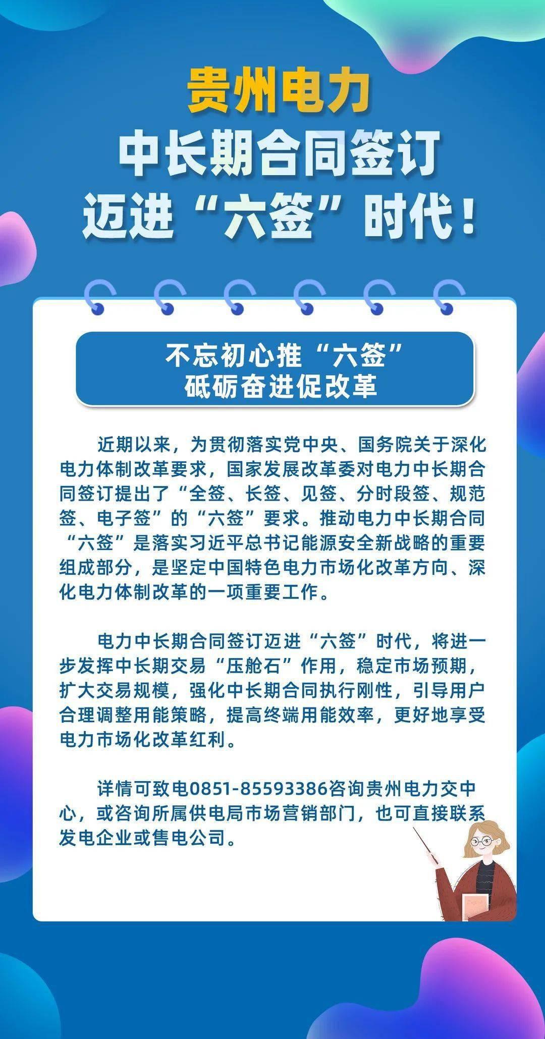 """贵州电力中长期合同签订 迈进""""六签""""时代!"""