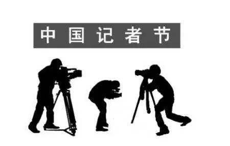 直播过节啦|巴中媒体融合大练兵暨庆祝第21个中国记者节活动