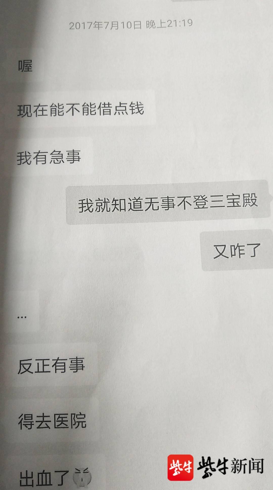 """跟""""女神""""网恋四年被骗8万 """"女神""""落网身份起底,竟是名31岁男子"""