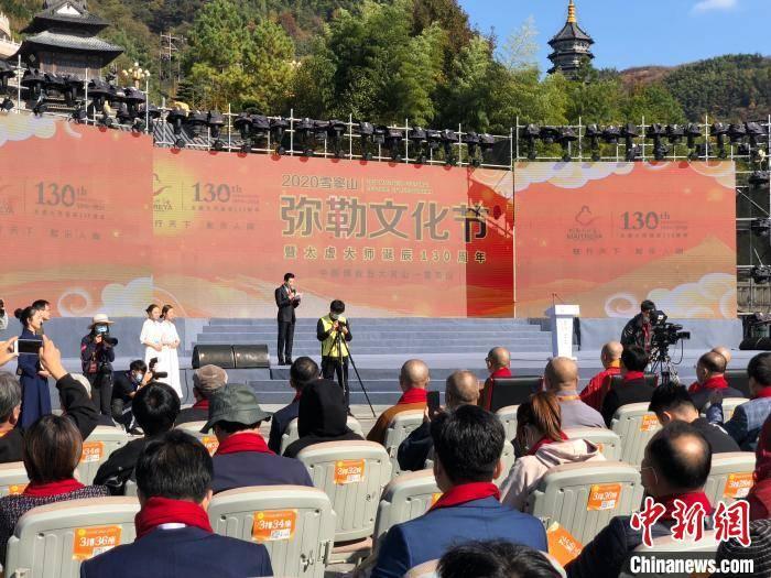 2020雪窦山弥勒文化节开幕 中华弥勒台湾之行启动