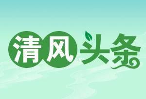 清风头条丨江永县:挺纪在前,压紧压实秋冬疫情防控责任