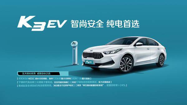 起亚K3 EV正式上线!19.68万元起选宁德时代电池