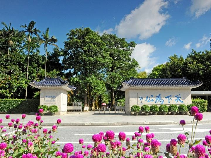 广东中山举行活动纪念孙中山诞辰154周年