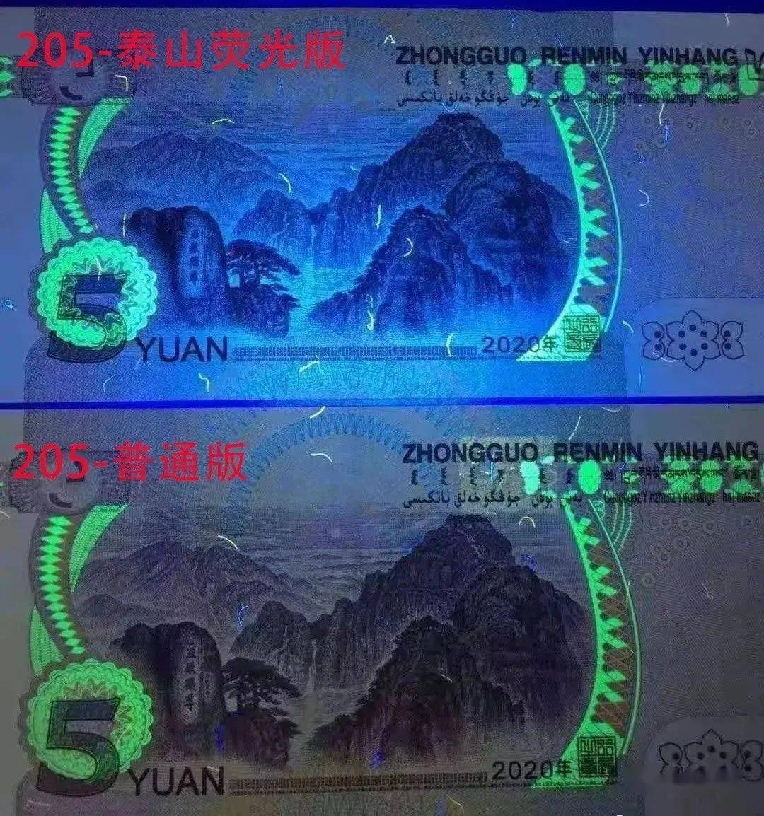 2020年5元出现泰山荧光版