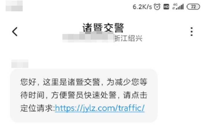 """浙江交警试行""""滴滴式出警"""",点链接系统会派单至就近民警"""