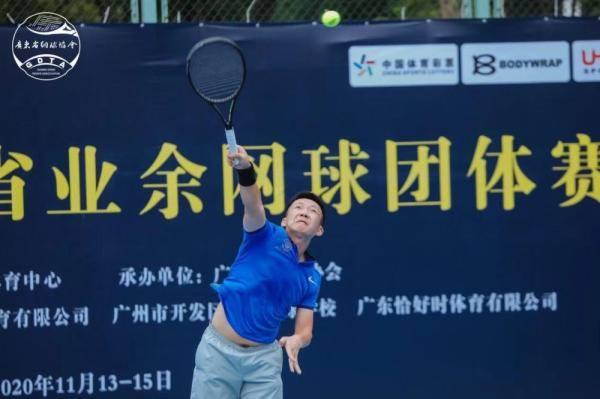 2020年广东省业余网球团体赛广州收拍